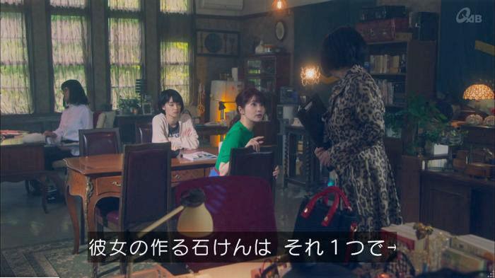 家政夫のミタゾノ4話のキャプ41