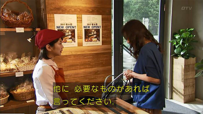 ウツボカズラの夢7話のキャプ304