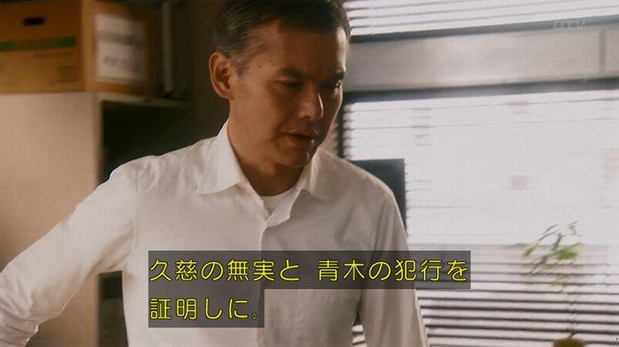 いきもの係 2話のキャプ634