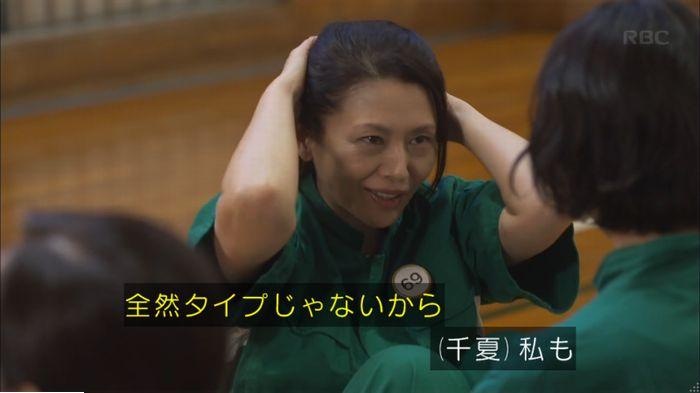 監獄のお姫さま 7話のキャプ261