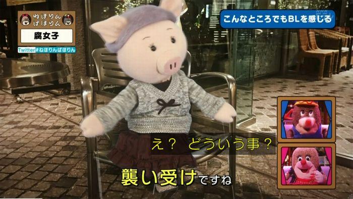 ねほりん腐女子回のキャプ232