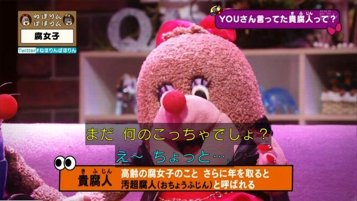 ねほりん腐女子回のキャプ64