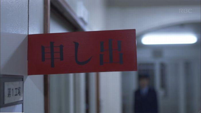 監獄のお姫さま 6話のキャプ97