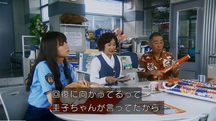 警視庁いきもの係 最終話のキャプ248