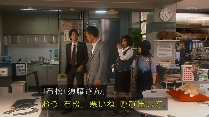 いきもの係 2話のキャプ397