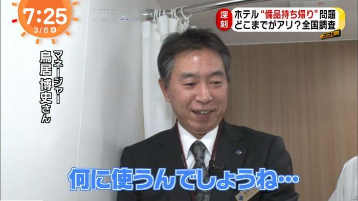 めざましTVのキャプ37