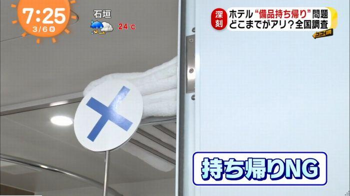 めざましTVのキャプ31