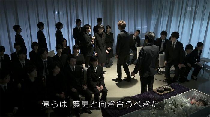 世にも奇妙な物語 夢男のキャプ338