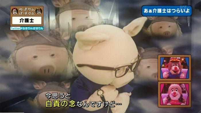 ねほりん介護士のキャプ239