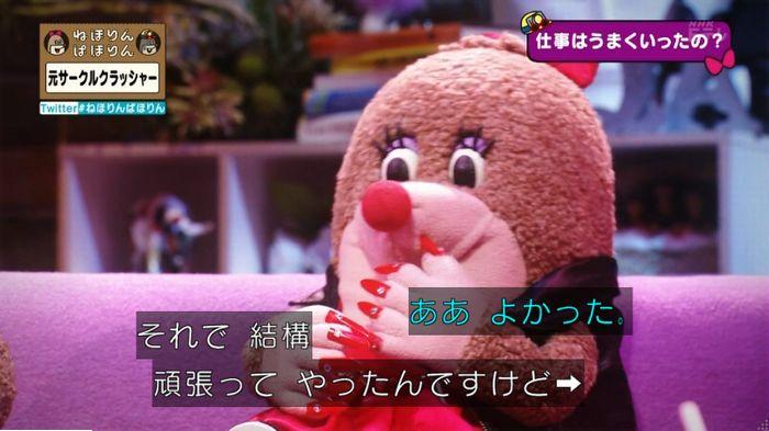 ねほりんぱほりん サークルクラッシャーのキャプ369