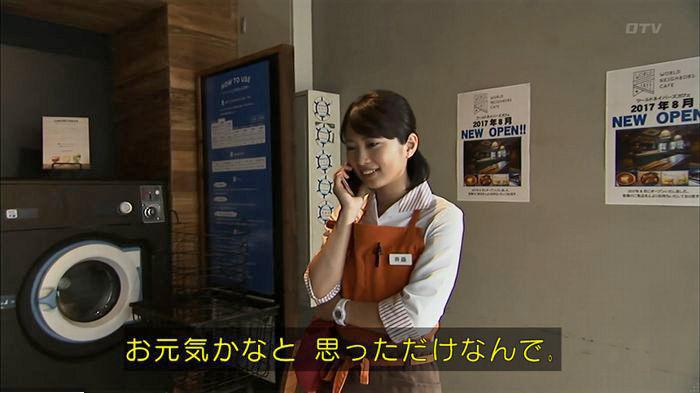 ウツボカズラの夢6話のキャプ482