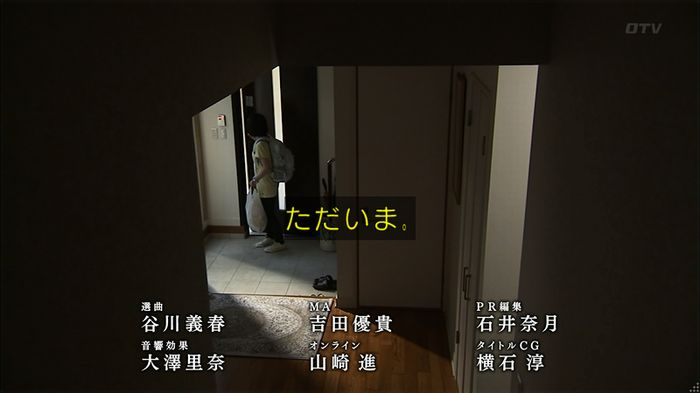 ウツボカズラの夢2話のキャプ650
