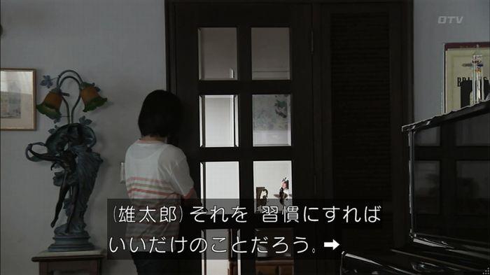 ウツボカズラの夢1話のキャプ316