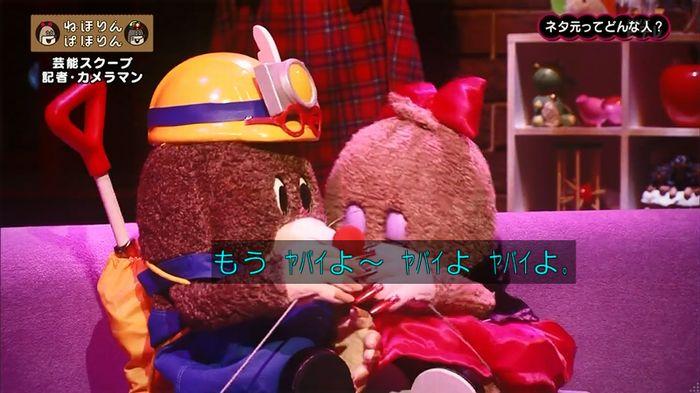 ねほりん 芸能スクープ回のキャプ54