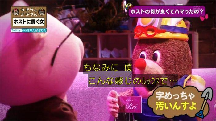 ねほりんぱほりんのキャプ203