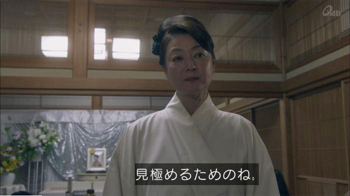 家政夫のミタゾノ4話のキャプ205