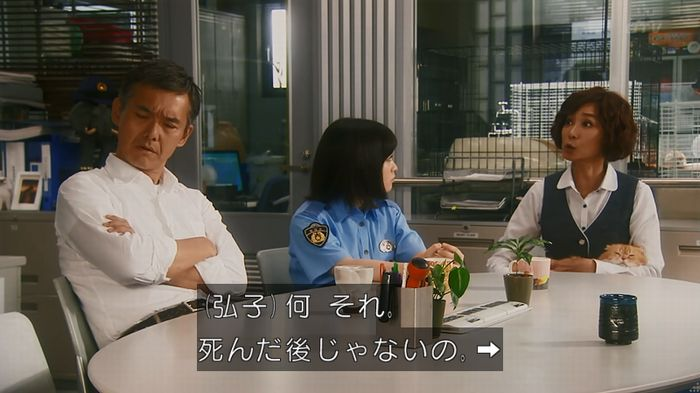 いきもの係 3話のキャプ302