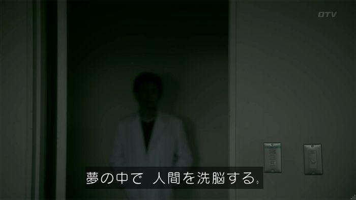 世にも奇妙な物語 夢男のキャプ237