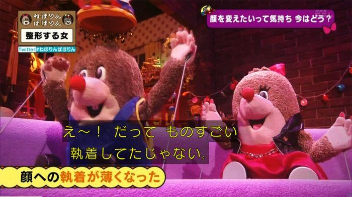 ねほりんぱほりんのキャプ336
