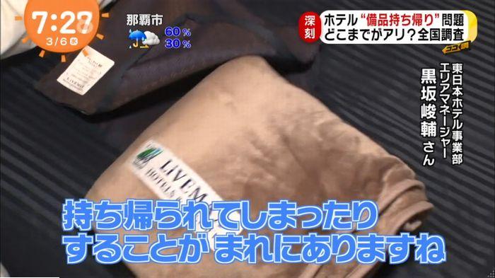 めざましTVのキャプ61