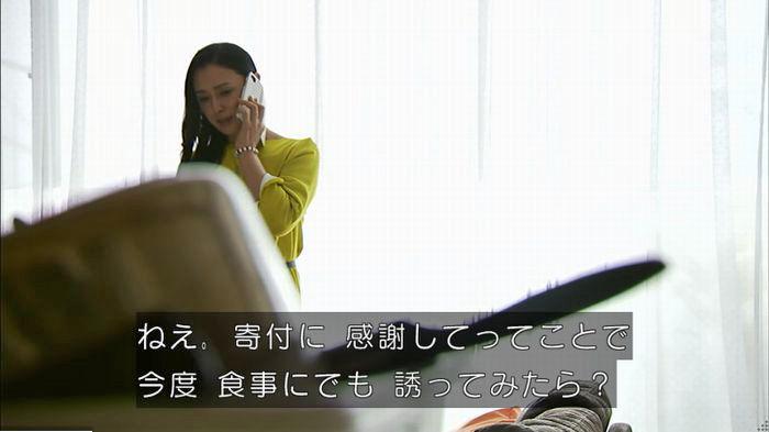 ウツボカズラの夢5話のキャプ87
