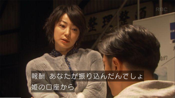 監獄のお姫さま 7話のキャプ639