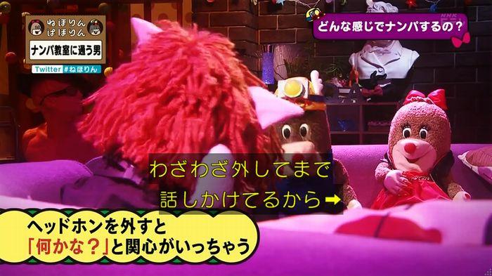 ねほりん ナンパ回のキャプ69