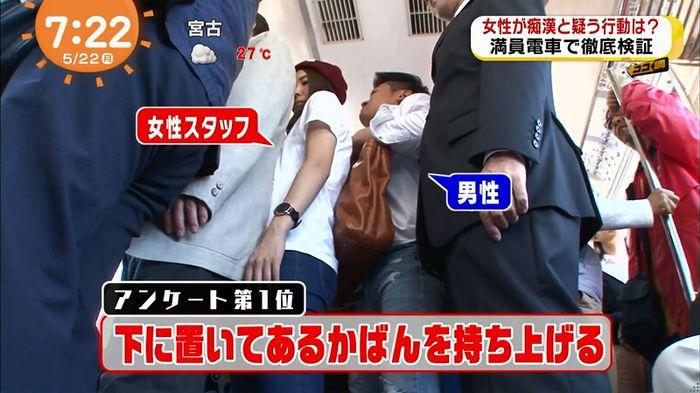 めざましTV 痴漢のキャプ80