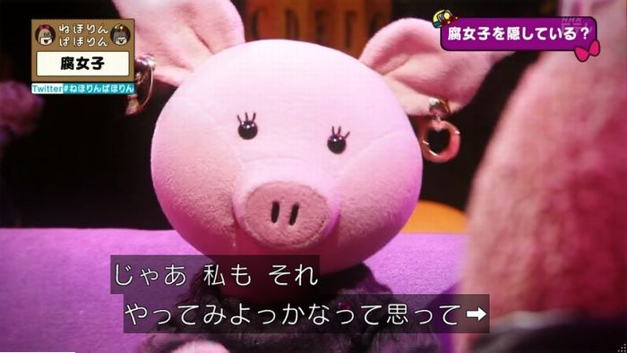 ねほりん腐女子回のキャプ391