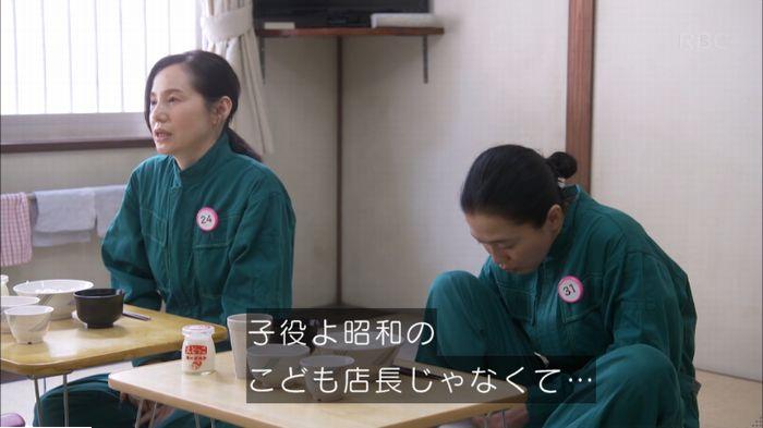 監獄のお姫さま 2話のキャプ156