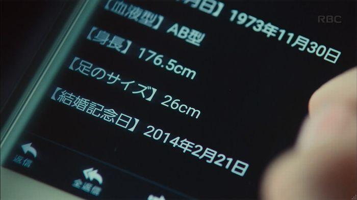 カルテット 2話のキャプ619
