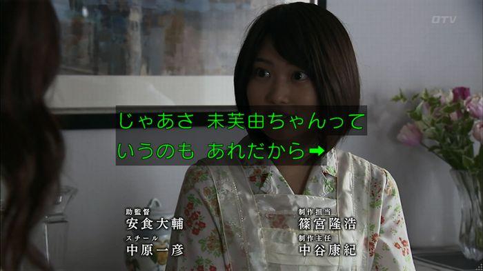 ウツボカズラの夢1話のキャプ662