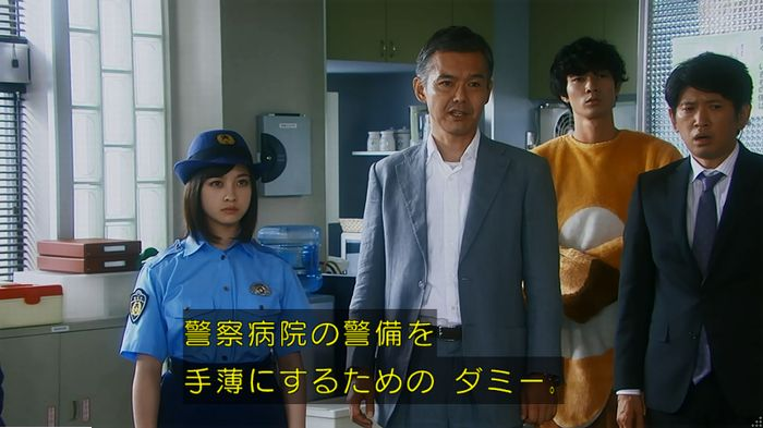 警視庁いきもの係 最終話のキャプ628