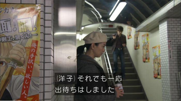 監獄のお姫さま 7話のキャプ462