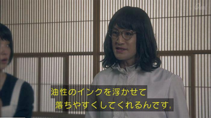 家政夫のミタゾノ4話のキャプ483