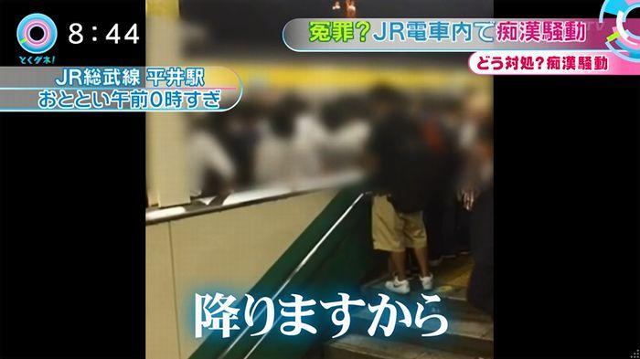 とくダネ! 平井駅痴漢のキャプ4