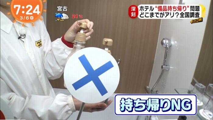 めざましTVのキャプ29