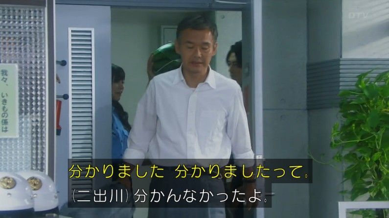 いきもの係 4話のキャプ97