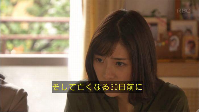 アンナチュラル4話のキャプ484