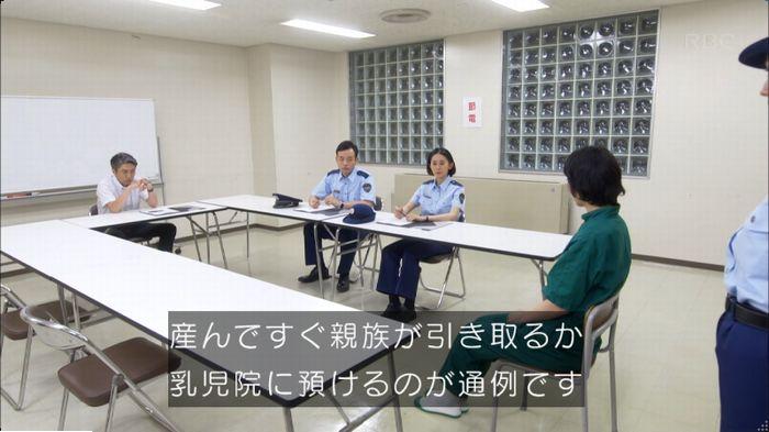 監獄のお姫さま 5話のキャプ213
