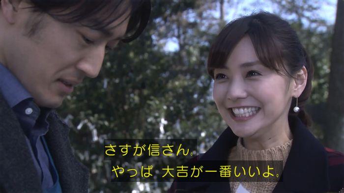 奪い愛 6話のキャプ459