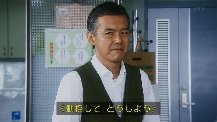 警視庁いきもの係 8話のキャプ87