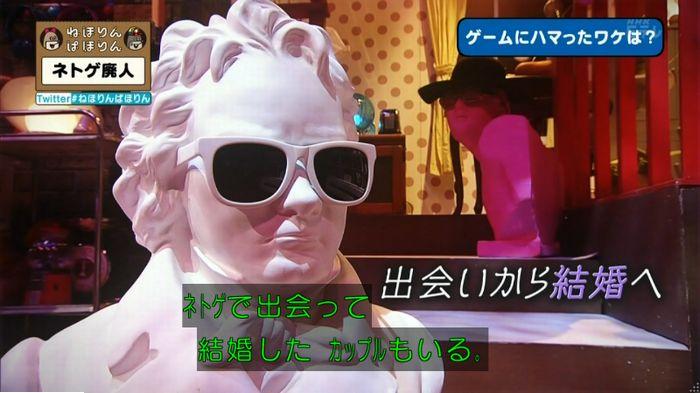 ねほりんネトゲ廃人のキャプ367