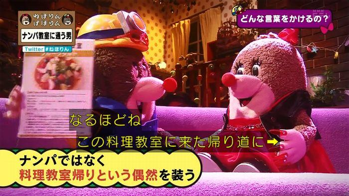 ねほりん ナンパ回のキャプ97