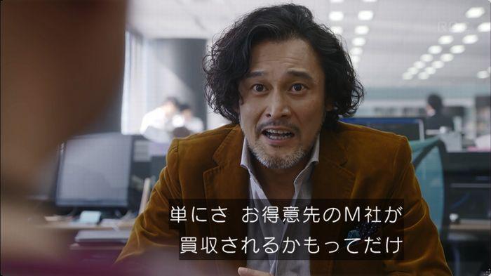 逃げ恥 8話のキャプ253