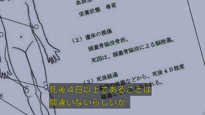 いきもの係 3話のキャプ108