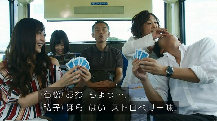 警視庁いきもの係 9話のキャプ14