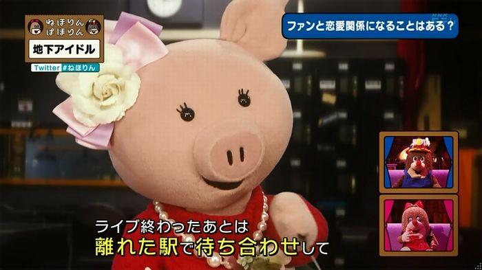 ねほりん 地下アイドル後編のキャプ296