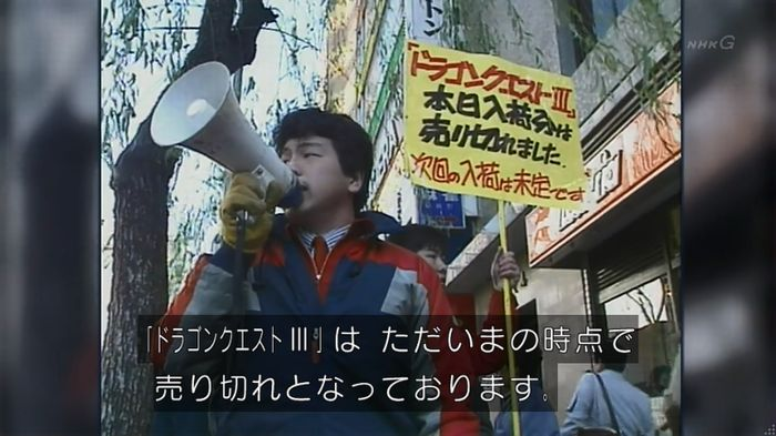 NHKドラクエSPのキャプ36