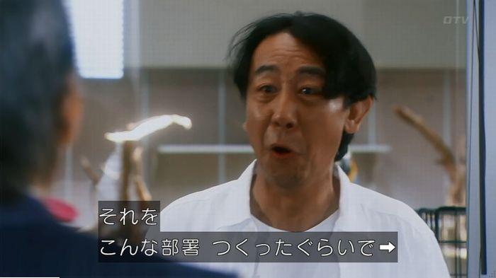 警視庁いきもの係 最終話のキャプ677
